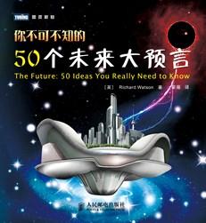 你不可不知的50个未来大预言