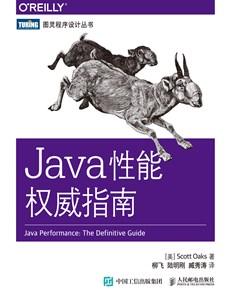 Java性能權威指南