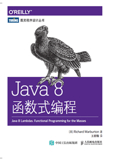 Java 8函數式編程