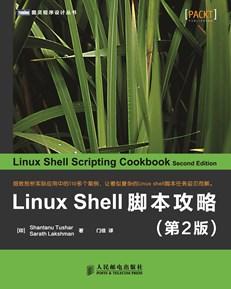 Linux Shell腳本攻略(第2版)