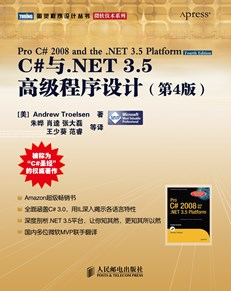 C#与.NET 3.5高级程序设计(第4版)