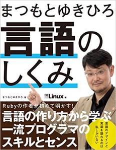 松本行弘:编程语言的设计与实现