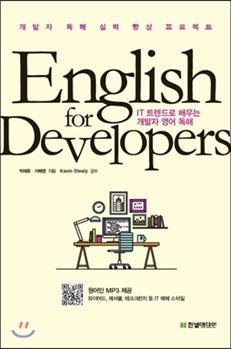 程序员的英语