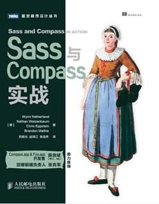 Sass与Compass实战