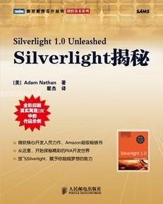 Silverlight揭秘