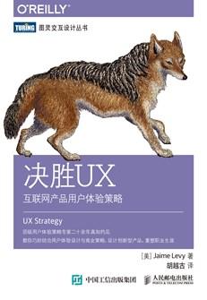 决胜UX:互联网产品用户体验策略