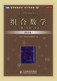 组合数学:专题、技术与算法(英文版)