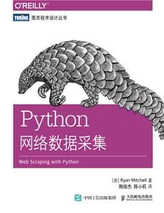 Python網絡數據采集