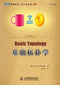 基础拓扑学