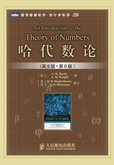 哈代数论(英文版 第6版)