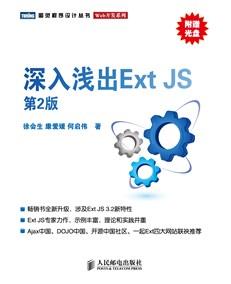 深入浅出Ext JS(第2版)