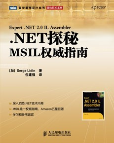 .NET探秘——MSIL权威指南