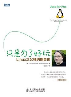 只是為了好玩:Linux之父林納斯自傳