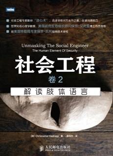 社会工程 卷2:解读肢体语言