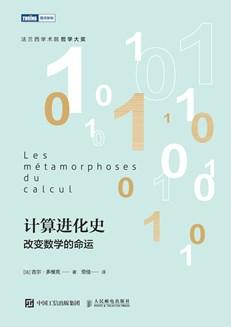 计算进化史:改变数学的命运