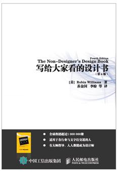 写给大家看的设计书(第4版)(平装)