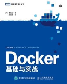 Docker基础与实战