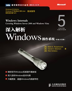 深入解析Windows操作系统(第5版 英文版)