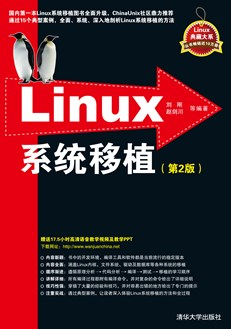 Linux系統移植(第2版)
