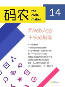 码农·Web App不权威指南(第14期)