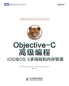 Objective-C高级编程:iOS与OS X多线程和内存管理
