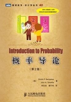 概率导论(第2版)