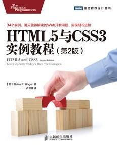 HTML5與CSS3實例教程(第2版)