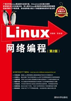 Linux網絡編程(第2版)
