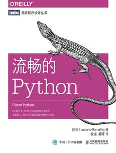 流暢的Python
