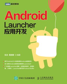 Android Launcher應用開發
