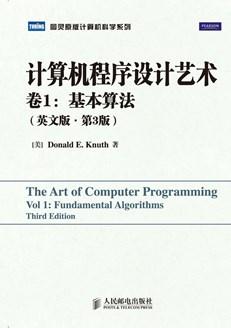 计算机程序设计艺术 卷1:基本算法 (英文版•第3版)