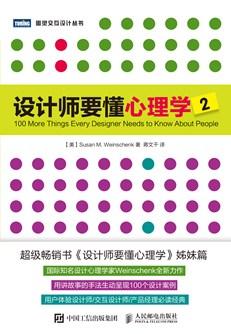 设计师要懂心理学2