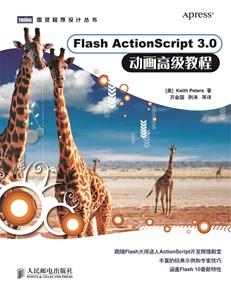 Flash ActionScript 3.0动画高级教程