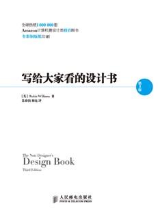 写给大家看的设计书(第3版)(精装版)