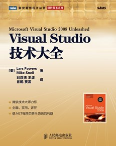 Visual Studio技术大全