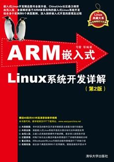 ARM嵌入式Linux系統開發詳解(第2版)