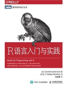 R语言入门与实践