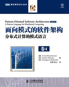 面向模式的软件架构,卷4:分布式计算的模式语言