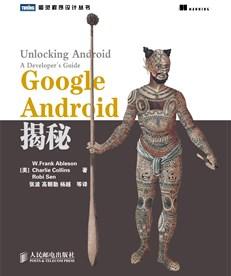 Google Android揭秘