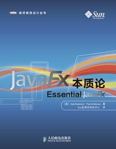JavaFX本质论