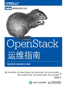 OpenStack运维指南