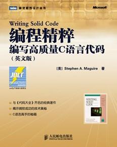 編程精粹:編寫高質量C語言代碼(英文版)