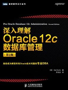 深入理解Oracle 12c数据库管理(第2版)