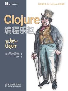 Clojure编程乐趣