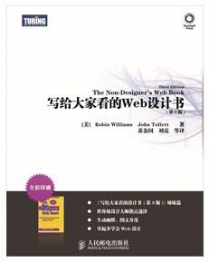 写给大家看的Web设计书(第3版)