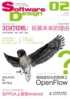 Software Design 中文版 02