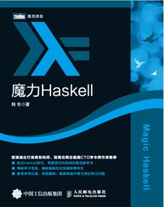 魔力Haskell