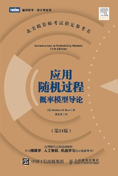應用隨機過程:概率模型導論(第11版)