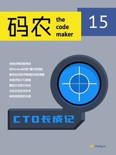 码农·CTO长成记(第15期)