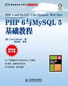 PHP 6与MySQL 5基础教程